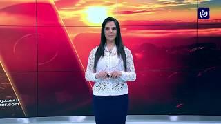 النشرة الجوية الأردنية من رؤيا 8-7-2018