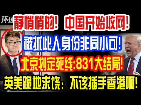 静悄悄的!中国开始收网!被抓此人身份非同小可!北京划定死线:831大结局!以牙还牙加倍奉还!英美报应来了:国家即将分裂!特朗普跪地求饶:不该插手香港啊!如此下场华人大快人心!