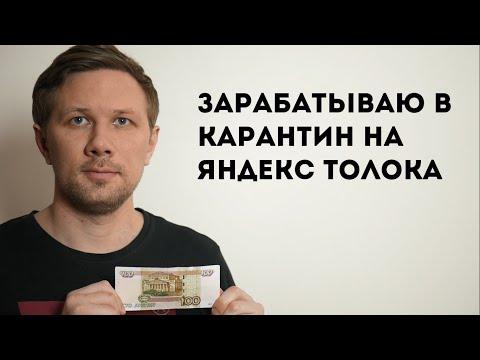 Зарабатываю в карантин на Яндекс Толока  Сколько там сейчас платят