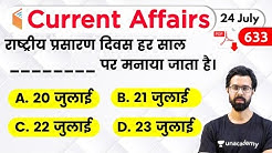 5:00 AM - Current Affairs Quiz 2020 by Bhunesh Sir | 24 July 2020 | Current Affairs Today