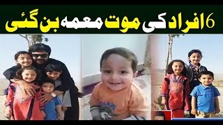 Food Poisoning is Killing Children  | 23 February 2019 | Neo News