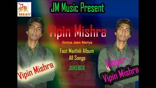 Maithili New Songs 2016 || JM Music | Maithili Jukebox ( Full Album ) Vipin Mishra