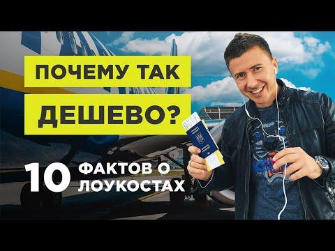 Узнай, как ДЁШЕВО летать | Лоукост авиакомпании