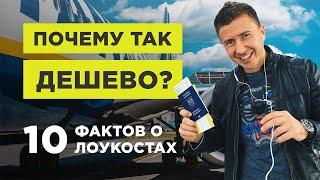 ТОП-10 фактов о low cost авиакомпаниях. Как дёшево летать. Лоукостеры(, 2019-02-12T13:30:09.000Z)