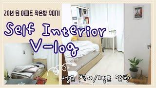 [셀프 인테리어 Vlog] 오래된 아파트 방꾸미기/가구…