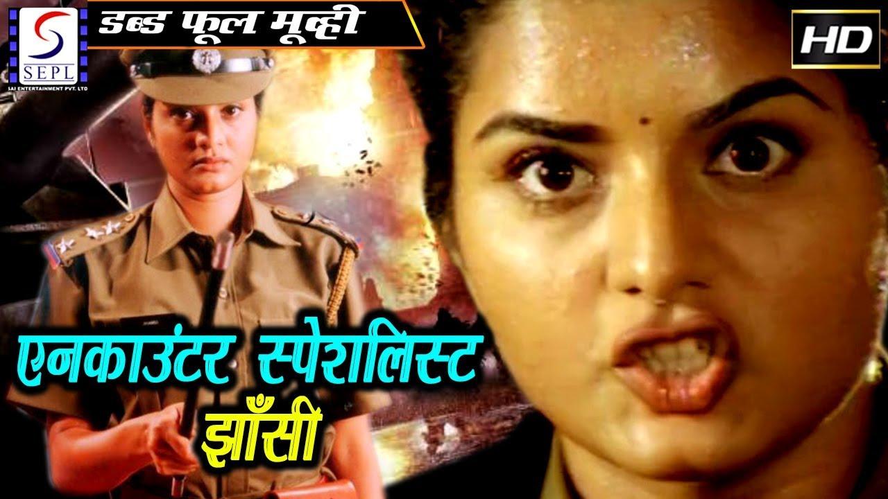 Download एनकाउंटर स्पेशलिस्ट झाँसी Encounter Specialist Jhansi - हिंदी डब्ड़ फ़ुल एचडी फिल्म | प्रेमा नेहा