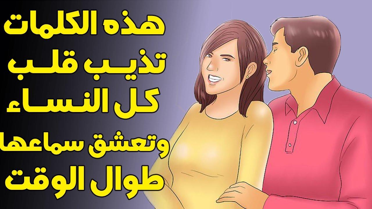 كلمات تريد منك كل النساء أن تقولها لها وتعشقن سماعها طوال الوقت