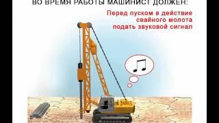 Видео инструктаж - Машинист машин для забивки и погружения свай