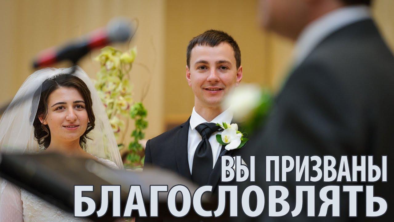 Как благословлять на бракосочетание