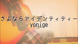 yonigeさんの『さよならアイデンティティー』を弾き語らせていただきま...