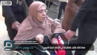 مصر العربية | مسنةتناشد الشباب بالمشاركة في الانتخابات لنصرة السيسي