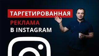 Як налаштувати таргетовану рекламу в Instagram?