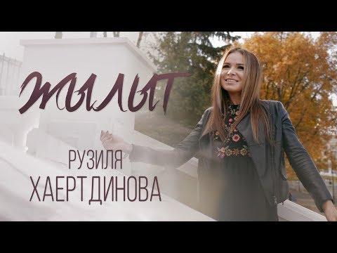 Рузиля Хаертдинова - Жылыт (Яна клип, 2019)