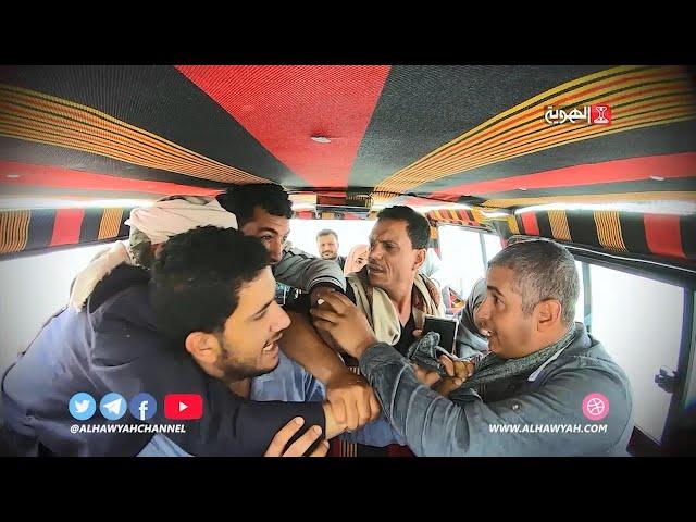 باص الشعب2 | الحلقة 10 |  بيع الأعضاء البشرية في صنعاء | قناة الهوية