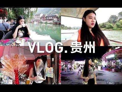 My first vlog: 20 days in Guizhou, China