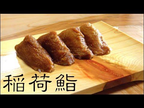 意外と簡単いなり寿司ってこんな作り方?