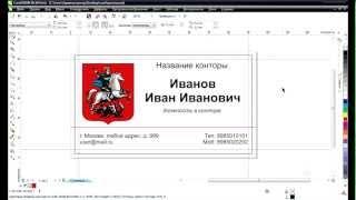 Видео-уроки по CorelDraw - Делаем визитку за 8 минут(В этом видео-уроке вы научитесь за 8 минут создавать стандартную визитку. Ссылка на наш сайт - http://urokivsem.ru/..., 2013-01-31T14:10:29.000Z)