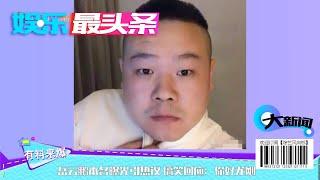 岳云鹏本名曝光引热议 搞笑回应:你好龙刚【综艺风向标】