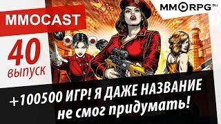 +100500 игр! MMOCast №40
