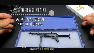 MP40 기관단총 프라모델 만들기 NO.1 (MP40 …