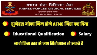 indian army medical crops recruitment 2020|Armed Forces Medical Services Recruitment 2020|