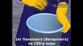 Проникающая гидроизоляция. Удаление напорной течи(, 2014-12-08T09:06:16.000Z)