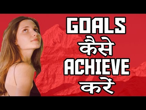 The Secret to Achieving your goals in Hindi | How to achieve any goal in your life 6 tips