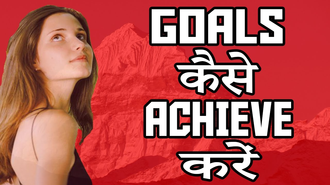 The Secret To Achieving Your Goals In Hindi   How To Achieve Any Goal In  Your Life 6 Tips