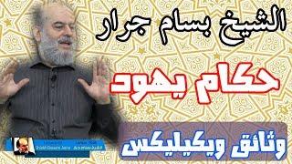 الشيخ بسام جرار | اثنين من حكام العرب يهود ورأي الشيخ في وثائق ويكيليكس