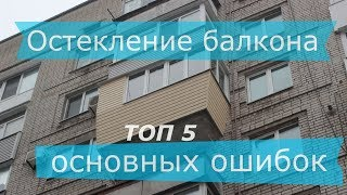 видео Остекление лоджий и балконов