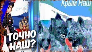КРЫМ НАШ? Россия НЕ ПРИЗНАЕТ Крым частью своей территории..