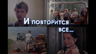 И повторится всё… (1984) драма