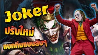 RoV : Joker แพทช์ใหม่แบกกว่านี้ไม่มีอีกแล้ว !