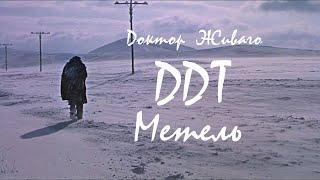 ДДТ - Метель (Доктор Живаго) Клип