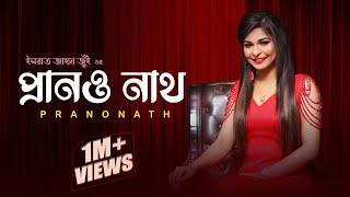 Prano Nath l প্রাণও নাথ l Israt Jahan Jui l New Bangla Song 2020 l Official Music Video