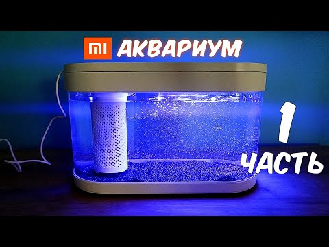 Купил Аквариум XIAOMI. Часть 1. Xiaomi Geometry Fish Tank. Alex Boyko