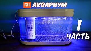 Купил Аквариум XIAOMI. Часть 1. Xiaomi Geometry Fish Tank. Alex Boyko