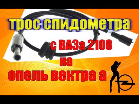 Трос спидометра на Опель Вектра А C20NE подходит с ВАЗа 2108
