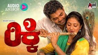 Ricky | Kannada Jukebox | Rakshit Shetty | Haripriya | Arjun Janya | Rishab Shetty