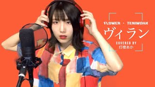 【Full Cover】てにをは・flower / ヴィラン (灯橙あかcover)