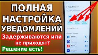 Задержка уведомлений / Не приходят уведомления или сообщения на смартфон / Полная настройка андроид screenshot 3