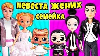 СЕМЕЙКА ЖЕНИХА и НЕВЕСТЫ! История про Свадьбу Куклы Лол сюрприз
