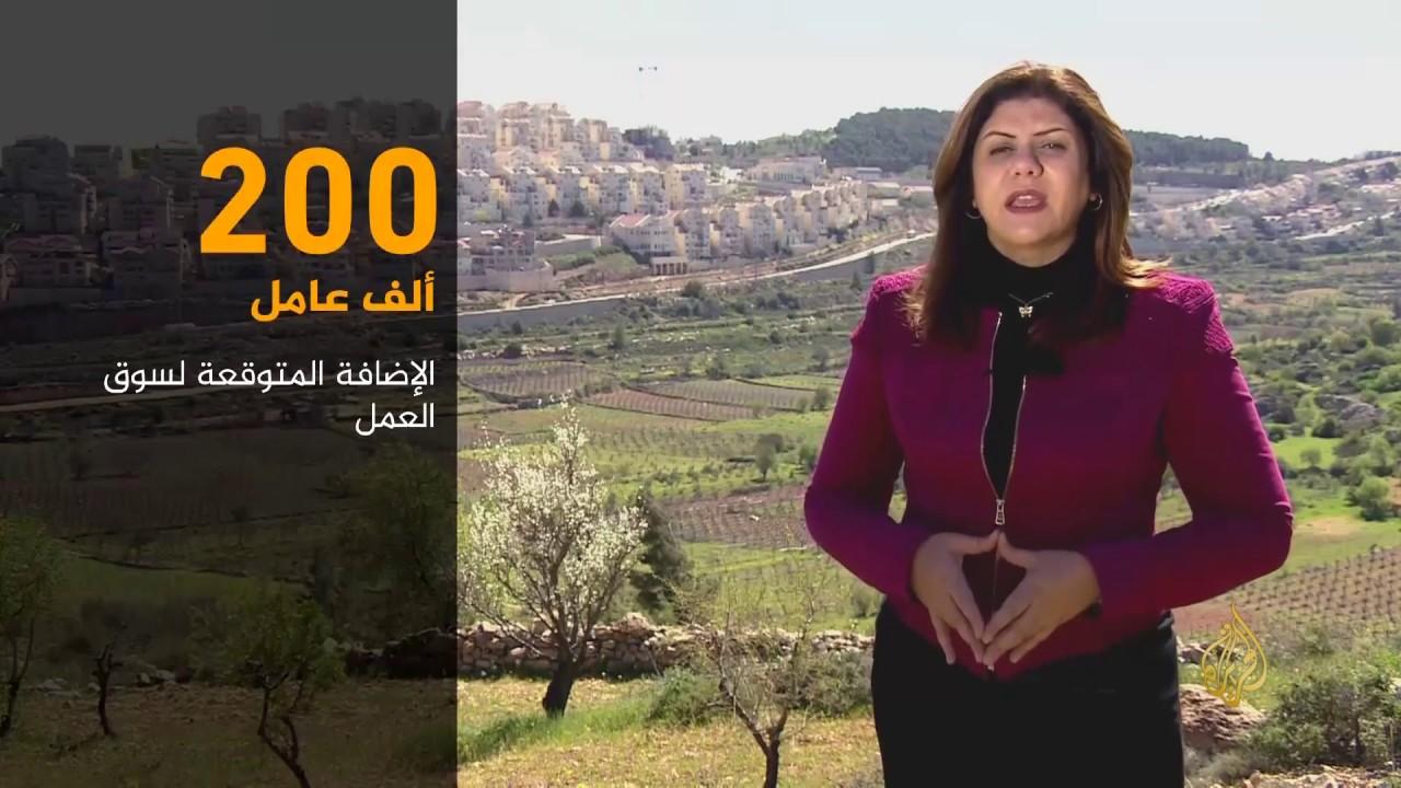 الجزيرة:الاقتصاد والناس- المستوطنات.. آفة تنخر بالاقتصاد الفلسطيني