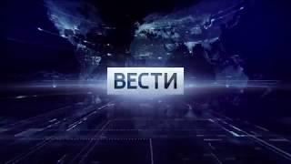 «Вести Алтай». Выпуск новостей от 24 ноября 2018 года.