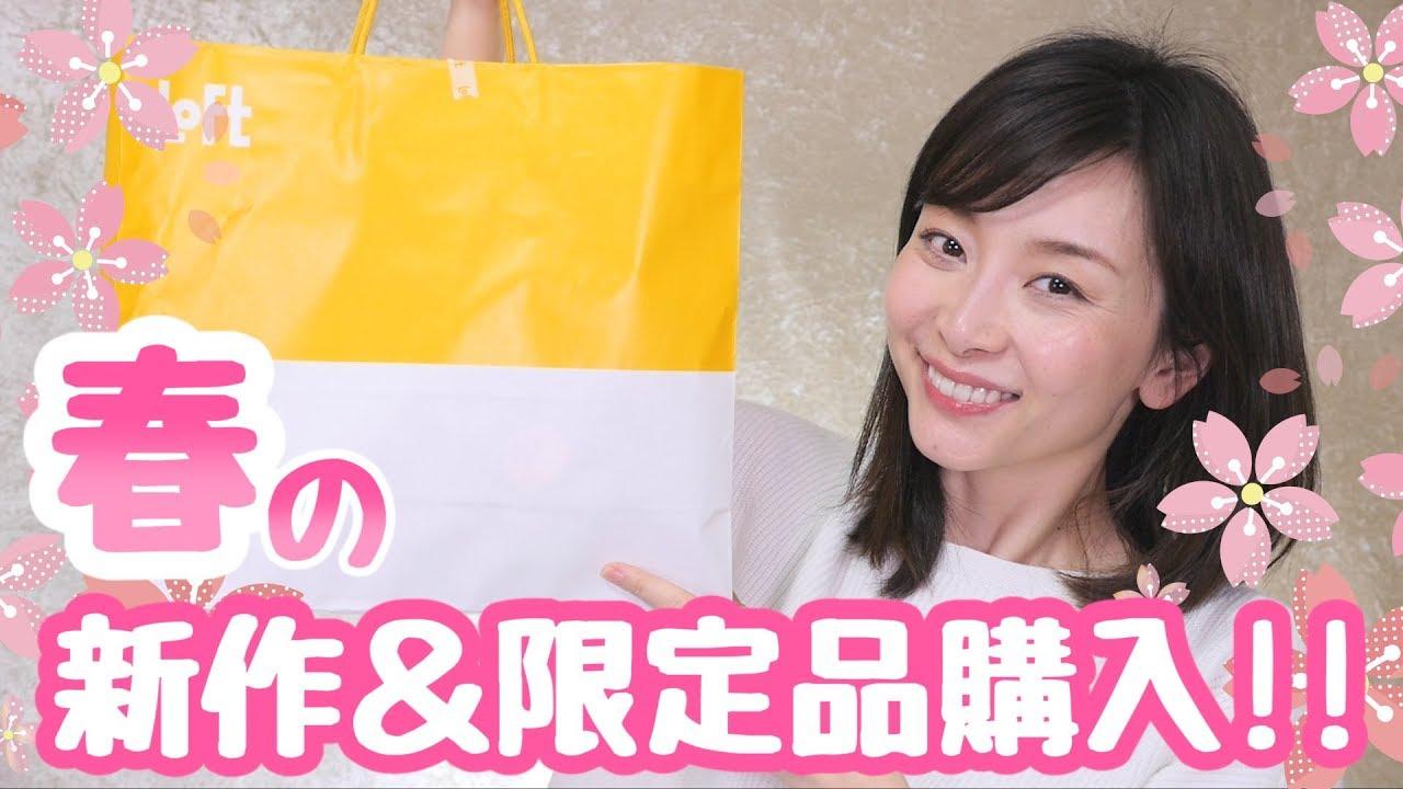 春の新作たっぷり☆LOFT購入品!!