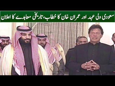 Pm Imran Khan and Saudi Prince Mohammad Bin Salman Speech | 17 February 2019