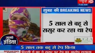 Delhi में 5 साल से ससुर कर रहा था बहू का रेप
