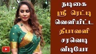 ஸ்ரீ ரெட்டி வெளியிட்ட தீபாவளி சரவெடி வீடியோ - #SriReddy | #SriLeaks | #MeToo