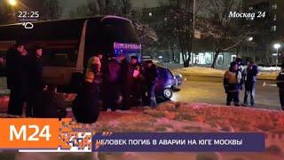 Смотреть видео Человек погиб в аварии на юге Москвы - Москва 24 онлайн
