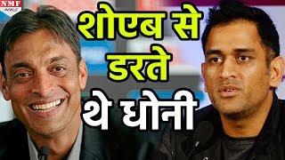 M S Dhoni ने कर दिया खुलासा, Pakistan के Shoaib Akhtar को खेलने से डरते थे